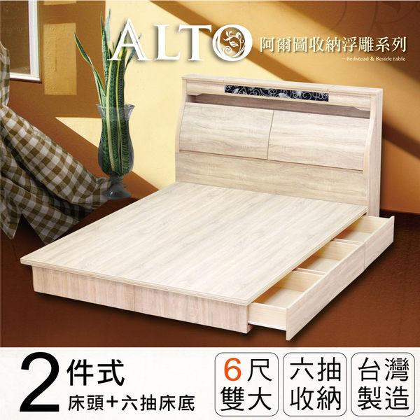 IHouse-阿爾圖 收納浮雕二件式房間組(床頭+六抽床底)-雙大6尺