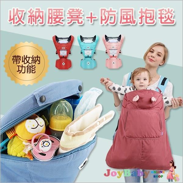 KINGROL收納功能 嬰兒雙肩腰凳+防風珊瑚絨保暖背帶披風2件組-JoyBaby