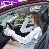 防曬手套女夏季防紫外線薄款冰蕾絲防曬袖套手臂套袖袖子