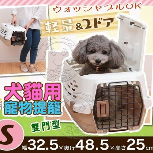 【IRIS】寵物狗提籠-S(UPC-490)
