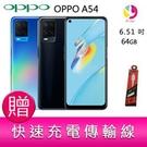 分期0利率 OPPO A54 (4G/64G) 6.51吋 大電量 八核心雙卡雙待三主鏡頭智慧手機 贈『快速充電傳輸線*1』