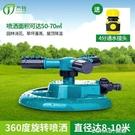 園林園藝自動旋轉噴水噴頭360度灌溉草坪花園澆水屋頂降溫灑水器 樂活生活館