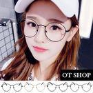 OT SHOP眼鏡框‧時尚簡約百搭必備單品學院風格‧圓型膠框鼻墊中性平光眼鏡‧四色‧現貨‧S39