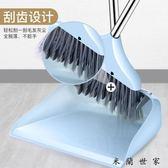 掃把簸箕套裝家用軟毛刮齒防風掃地