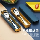 不銹鋼筷子勺子套裝便攜餐具三件套上班族叉子可愛單人學生收納盒 黛尼時尚精品