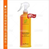 耐婷光采精華噴霧-單瓶(250ml)[75269] 頭髮保濕護色