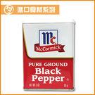 【美佐子MISAKO】進口食材系列-McCormick Black Pepper 黑胡椒粉鐵罐 85g