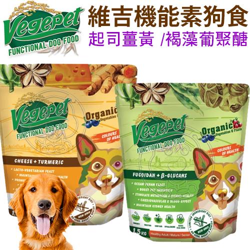 四個工作天出貨除了缺貨》維吉機能素狗食 起司薑黃 褐藻葡聚醣 4.5kg 狗飼料 全齡犬(超取限1包)