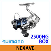 橘子釣具 SHIMANO紡車型捲線器 18 NEXAVE 2500HG BOX