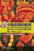 (二手書)少數群體的權利:民族主義、多元文化主義和公民權