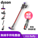 (輸碼yhh1000現折千元) Dyson戴森 V11 Fluffy 手持無線吸塵器 台灣公司貨 原廠保固