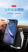 【24H出貨】車載手機架汽車用無線充電器智能自動感應導航車內支架DA70006