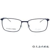 P+US 眼鏡 P1418C (霧藍) 碳纖維 薄鋼 彈性鏡腳 近視眼鏡 久必大眼鏡