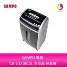 分期0利率 SAMPO 聲寶 CB-U18081SL 多功能 碎紙機