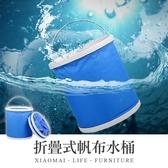 ✿現貨 快速出貨✿【小麥購物】折疊式帆布水桶 11公升 戶外折疊水桶 釣魚水桶【C105】