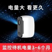 攝像頭 不插電電池攝像頭手機遠程wifi監控器高清夜視家用室外充電 百分百