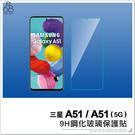 三星 A51 5G 鋼化玻璃 手機螢幕 玻璃貼 防刮 9H 鋼化 玻璃膜 非滿版 保護貼 半版 保貼 保護膜 H06X3