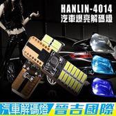 【晉吉國際】HANLIN-DLS24 4014 爆亮24顆汽車超強解碼燈 (一盒2入)