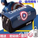 鉛筆盒 英雄聯盟鋼鐵美國隊長密碼鎖筆袋男生鉛筆袋文具盒中學生筆袋-開學季