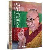 收拾書包成佛去!達賴喇嘛給初發心修行人的第一個錦囊