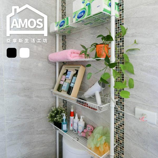 ↗★下殺熱銷搶購★↗置物架 收納架 層架【TAW007】鐵藝頂天立地雙盤雙籃置物收納架 Amos