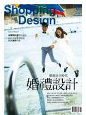 Shopping Design 設計採買誌 6月號/2017 第103期:婚禮設計