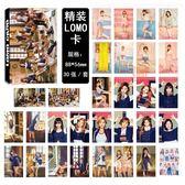 現貨盒裝 TWICE singal LOMO小卡 照片寫真紙卡片組(共30張)E661-H 【玩之內】 定妍  周子瑜 Momo