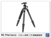 現貨! Marsace 瑪瑟士 C15i+ 碳纖維 反折 旅遊 腳架(C15i,公司貨)c15i II 二代