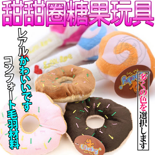 【培菓平價寵物網】VICKY》狗狗紓壓發聲甜甜圈|棒棒糖玩具(顏色隨機出貨)