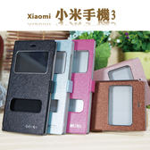 【reboto】小米 3/Mi 3/小米手機3 MIUI Xiaomi 雙視窗蠶絲手機皮套/側掀磁扣保護套/斜立支架保護殼~出清