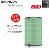 BALMUDA AirEngine 空氣清淨機專用濾網 BALMUDA 360°溶菌酶濾網 公司貨