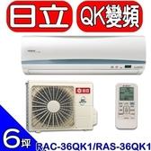 《全省含標準安裝》日立【RAC-36QK1/RAS-36QK1】《變頻》分離式冷氣