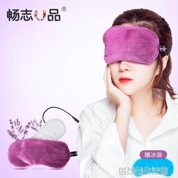 蒸汽眼罩usb充電寶腰罩眼袋睡眠遮光緩解 睡覺成人睛 熱敷