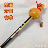 葫蘆絲 云南民族樂器單音葫蘆絲降B調初學型吹奏樂器特價促銷aj944『美鞋公社』