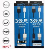 『Type C 3米充電線』SAMSUNG三星 Note10 Note10+ 傳輸線 快速充電 線長300公分