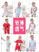 嬰兒連體衣夏季薄款6女寶寶9個月男短袖哈衣夏裝衣服純棉開檔 朵拉朵