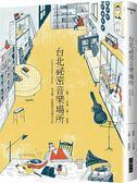 (二手書)台北祕密音樂場所:有音樂,我就能在這城市生存