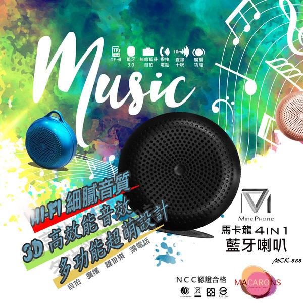 馬卡龍多功能藍芽喇叭 無線藍牙喇叭 重低音喇叭 無線喇叭 藍牙音箱 藍芽音箱 電腦喇叭 隨身攜帶