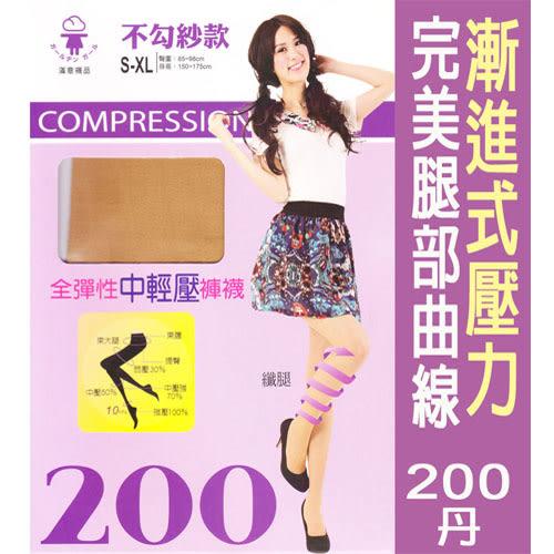 塑型壓力襪襪  200全彈性中輕壓(不勾紗)褲襪   塑腿襪  台灣製 金滿意