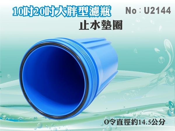 【水築館淨水】10吋20吋大胖標準型濾瓶O令止水墊圈O-ring 漏水更換 過濾器 淨水器 濾心(U2144)
