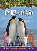 (二手書)神奇樹屋小百科(17):企鵝與南極