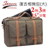 Jenova 吉尼佛 相機包 69002 復古型(大) 攝影側背包