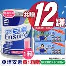 (共贈12罐)亞培 安素液體營養品草莓口味-少甜 237ml*24入/箱【媽媽藥妝】