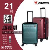 CROWN 皇冠 行李箱 21吋 超輕量大容量 2:8上掀式拉鍊行李箱 C-F1783 得意時袋