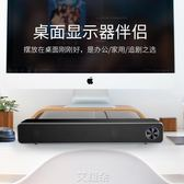 音響shinco新科 WF06電腦音響臺式機筆記本藍牙家用小音箱迷你手機長條重低音炮USB 艾維朵 免運