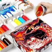油畫顏料 流體畫顏料成人用創意液體畫裝飾流質學生DIY涂鴉兒童手繪丙烯顏料初學者