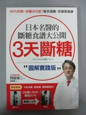 【書寶二手書T4/養生_IBO】日本名醫的斷糖食譜大公開-3天斷糖圖解實踐版_西脇俊二