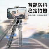 手機穩定器防抖手持云臺免安裝拍攝vlog視頻錄像桌面落地 【七七小鋪】