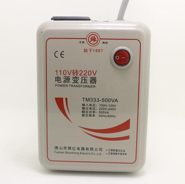 110V轉220V 500w電源變壓器國內電器 使用電源升壓器