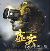 vr眼鏡手機專用4D頭戴式一體機ar眼睛3D虛擬現實rv立體游戲電影家庭智能oppo華為vivo蘋果通用頭盔